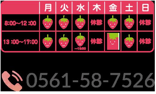 苺花接骨院スケジュール